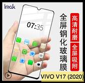 【萌萌噠】VIVO V17 (2020) 6.38吋 全屏吸附 滿版鋼化玻璃膜 imak 螢幕玻璃膜 超薄冷雕透明防爆貼膜