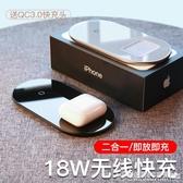 倍思無線充電器蘋果11專用18W快充板手表iwatch三合一iPhonex無限  圖拉斯3C百貨
