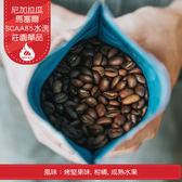 豆點咖啡➤ 尼加拉瓜 馬塞爾 水洗 SCAA85☘莊園單品☘0.5磅