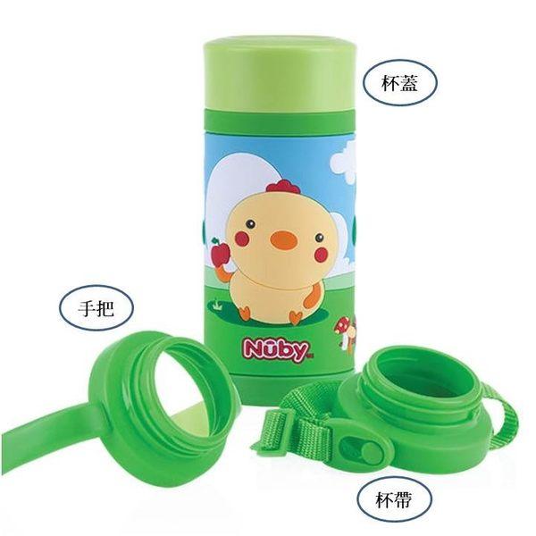 小饅頭**Nuby 3D超輕量不銹鋼真空學習杯(細吸管)/雞(104352)*特價900元