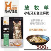 【HyperrRAW超躍】小豹牙五色生鮮餐 放牧羊口味 500克
