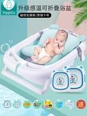 嬰兒浴盆初生寶寶新生兒可折疊坐躺洗澡盆幼兒bb網紅澡盆家用大號