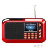隨身聽 收音機老人便攜式迷你老年人音樂播放器插卡音響充電隨身聽 榮耀3c
