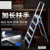 鋁合金加厚折疊梯子人字梯家用五步梯工程梯加寬移動樓梯防滑 QG6351『東京潮流』