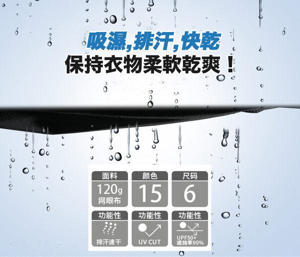 日本 Glimmer 抗UV網眼吸濕速乾舒適素T 3.5 oz【PS00350】