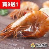 【吃浪食品】活凍特級草蝦 買3送1
