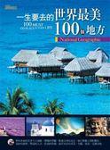 (二手書)一生要去的世界最美100個地方