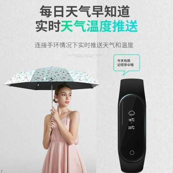 華為蘋果oppo手機適用智慧手環手錶運動防水男女學生 童趣屋