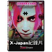 X-Japan紀錄片 DVD 免運 (購潮8)