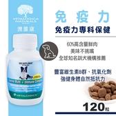 【SofyDOG】Vetalogica 澳維康 狗狗專科保健 免疫力