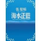 海水正藍(30週年特別紀念)