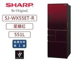 ↙0利率/送安裝↙SHARP 夏普551L 1級能效 自動除菌離子 變頻五門冰箱SJ-WX55ET-R【南霸天電器百貨】