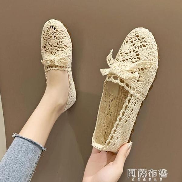 豆豆鞋 夏季老北京布鞋女透氣網布單鞋蕾絲鏤空軟底女鞋平底豆豆鞋孕婦鞋 阿薩布魯