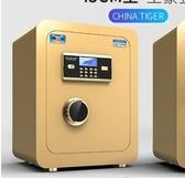 保險櫃 虎牌保險櫃45CM60型家用指紋密碼辦公全鋼防盜入墻小型指紋保險箱正品床頭DF 艾維朵