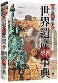 NEW全彩漫畫世界歷史.別冊: 世界遺產學習事典