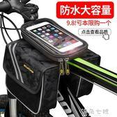 騎行車包酷改上管包山地車馬鞍包前梁包騎行裝備單車配件包手機包自行車包 海角七號