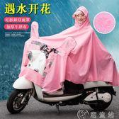 雨衣 摩托車雨衣電瓶車女成人加大加厚電動車單人雨披雙帽檐遇水開花衣99免運 CY潮流站