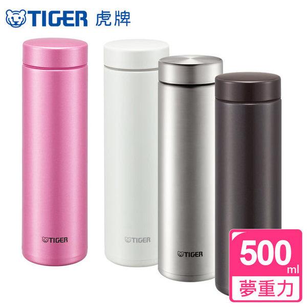 【虎牌】夢重力極輕量保溫保冷杯0.5L MMZ-A050