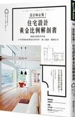 設計師必備!住宅設計黃金比例解剖書:細緻美感精準掌握!日本建築...【城邦讀書花園】