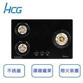【和成 HCG】檯面式 三口 3級瓦斯爐 (左大右二) GS333L-NG (天然瓦斯)