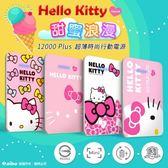 【台中平價鋪】全新 【Hello Kitty】甜蜜浪漫 12000 Plus 極致輕薄行動電源-[BPK-NMV72K]