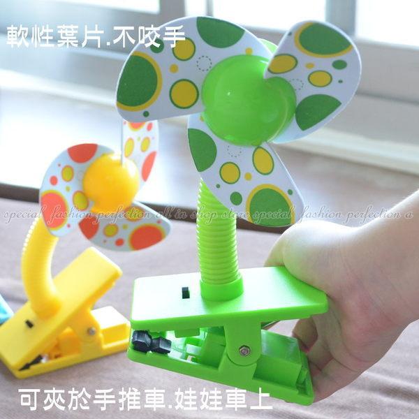 【GJ455】夾式電扇 安全夾扇1228 電風扇 可夾於嬰兒車手推車 軟性安全葉片 EZGO商城