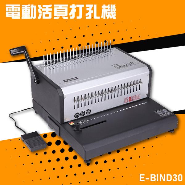 【辦公嚴選】Resun E-BIND30 電動活頁打孔機 膠裝 裝訂 打孔器 印刷 包裝 事務機器 公家機關
