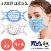 SGS認證 【3D立體口罩支架 3入組 藍 / 白】口罩支撐架 口罩架 口罩神器 可水洗 耳掛式 防疫商品
