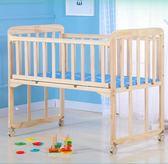嬰兒床 實木無漆環保寶寶床兒童床搖床可拼接大床新生兒搖籃床【店慶八折特惠一天】
