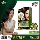 施華蔻怡然植萃染髮霜4.0-自然棕