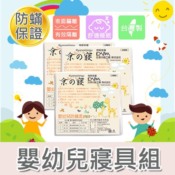 京之寢 防蟎嬰幼兒寢具組(KS-501) 防蹣寢具