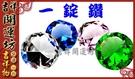 【吉祥開運坊】招財水晶鑽【(奧地利鑽石水晶)=一錠賺-小】淨化