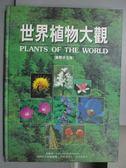 【書寶二手書T7/動植物_PCZ】世界職務大觀_1995年_附殼