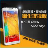 三星Galaxy S7 S7edge 鋼化玻璃膜手機貼膜高清防爆9H 硬度2 5D 弧邊保