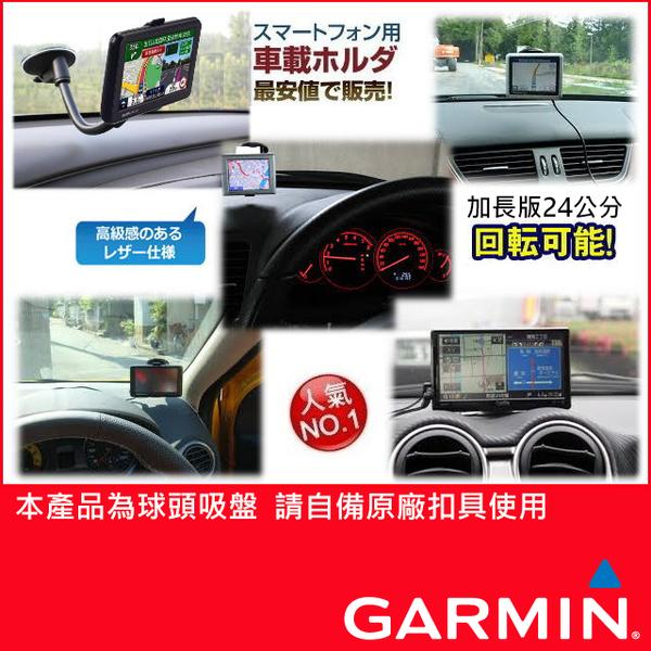 garmin nuvi 1370T 1450 2567T Drive 51 2465T 57 52 40 2555長蛇管吸盤架車架導航架固定架固定座