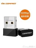 WIFI接收器 【雙頻650M】5G抗干擾免驅動迷你USB臺式機千兆無線網卡電腦【99免運】