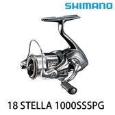 漁拓釣具 SHIMANO 18 STELLA 1000SSSPG [紡車捲線器] [送1000元折價券]