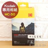 菲林因斯特《 Kodak MC-50相紙 單入10張裸包裝 》 柯達 相印機 PM-220 MS-210 專用相紙