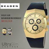 【人文行旅】SKAGEN | 北歐超薄時尚設計腕錶 581XLGLB