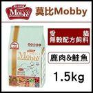 *KING WANG*莫比Mobby《鹿肉&鮭魚》愛貓無穀配方飼料-1.5kg
