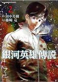 銀河英雄傳說(02)限定版