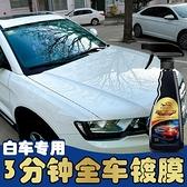 汽車補漆 汽車鍍膜劑白車專用車漆納米漆面鍍晶防養護黑科技速效液體蠟