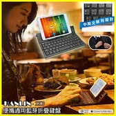 HANLIN ZKB 收納便攜手機折疊藍芽鍵盤中英文注音平板藍牙摺疊鍵盤 電腦無線鍵盤 ipad iPhone X
