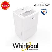 惠而浦 Whirlpool WDEE30AW 除濕機 節能標章 6.5L大容量水箱 公司貨