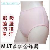 台灣製 抑菌防臭 (M~2L)高腰三角女內褲 吸濕排汗 粉色 奈米水科技 榮獲國家金峰獎 品質保證