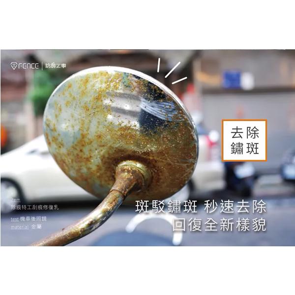 T-FENCE 防御工事 除痕特工 刮痕修復乳 60ml  一抹還原 汽機車百貨【小紅帽美妝】