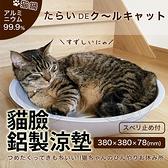 【培菓幸福寵物專營店】日本MARUKAN》MK-CT-417可愛爽酷貓臉鋁製涼墊貓窩38*38cm
