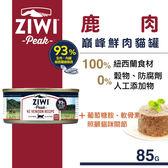 【SofyDOG】ZiwiPeak巔峰 93%鮮肉無穀貓主食罐-鹿肉(85g)貓罐 罐頭