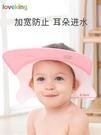 洗髮帽 寶寶洗頭神器防水護耳洗發帽嬰兒洗發帽兒童洗頭帽洗澡浴帽可調節 薇薇