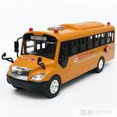 大號兒童玩具校車大巴士公交車模型男孩寶寶女孩子男童慣性小汽車 韓慕精品